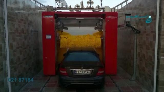 شستشوی خودرو با کارواش اتوماتیک  - Wash Cars by Automatic Car Wash