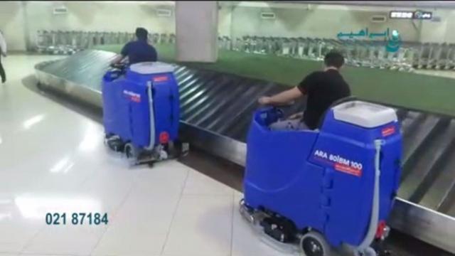 زمین شوی سالن های انتظار در فرودگاه ها  - Airports-Waiting-rooms-scrubber