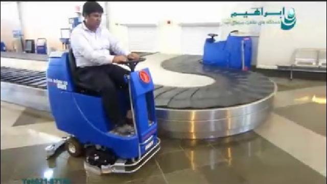 نظافت فرودگاه با اسکرابر  - Cleaning with Scrubber Airport