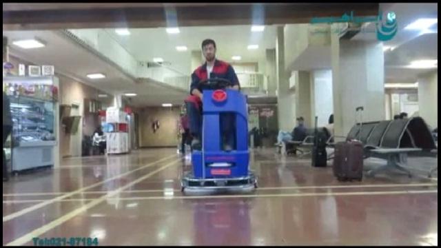 نظافت سالن انتظار فرودگاه با اسکرابر صنعتی  - cleaning airport area with scrubber