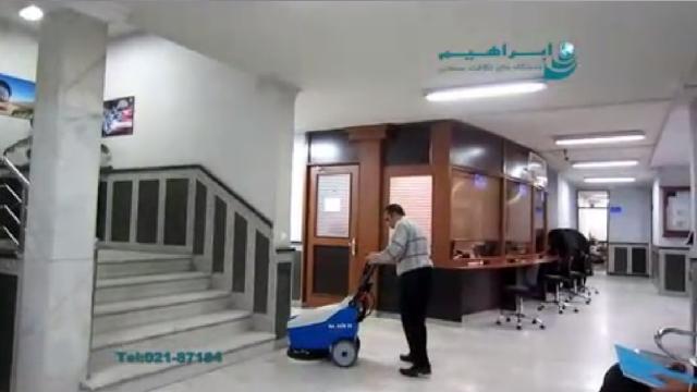 نظافت اداره ها و سازمان ها با اسکرابر  - Cleaning the offices and organizations with scrubbers