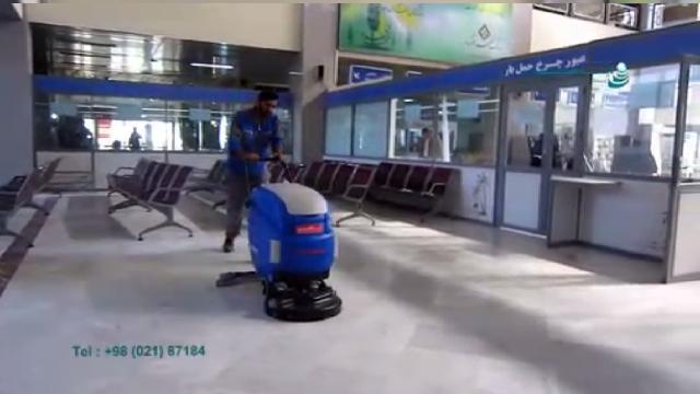 نظافت ترمینال و پایانه با دستگاه اسکرابر  - Cleaning terminals with a scrubber device