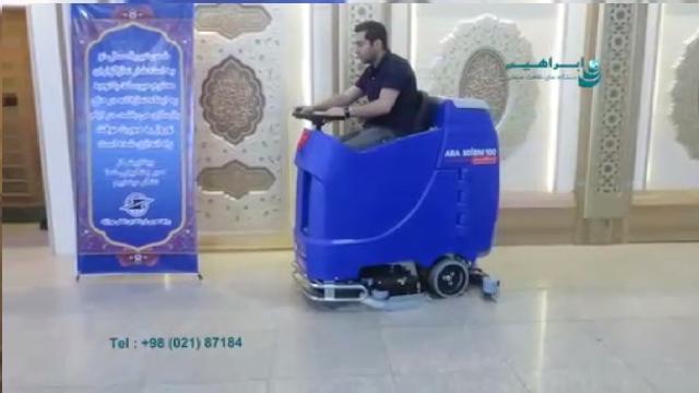 نظافت سطح زمین در فرودگاه ها با اسکرابر  - Cleaning floor at airports with scrubbers