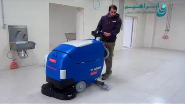 استفاده از اسکرابر در شستشو ونظافت سطوح  - Use scrubber for washing and cleaning  floor surfaces