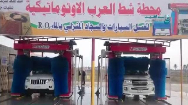 شستن خودرو ها با دستگاه کارواش  - washing cars by car wash machine