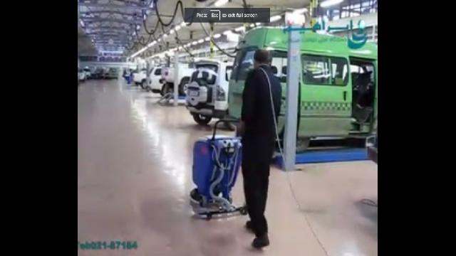 استفاده از دستگاه زمین شوی جهت شست و شوی پارکینگ  -  use of scrubber device for washing the parking