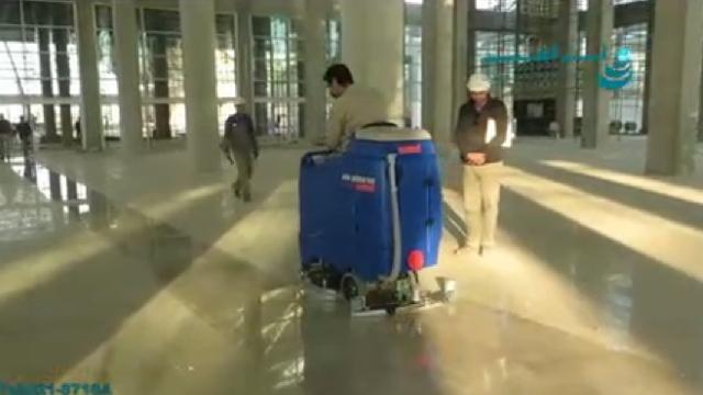 شستشوی کف اماکن وسیع با اسکرابر  - Floor cleaning large areas with scrubbers
