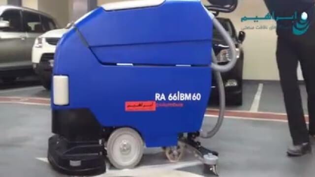 نظافت سطوح کف پارکینگ با اسکرابر  - Cleaning floor surfaces parking with scrubber