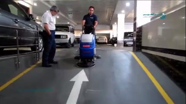 نظافت پارکینگ شیب دار با دستگاه اسکرابر  - Parking grapple cleaning with scrubber