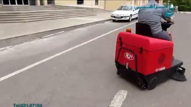 نظافت محوطه با سویپر  - cleaning the area by floor sweeper