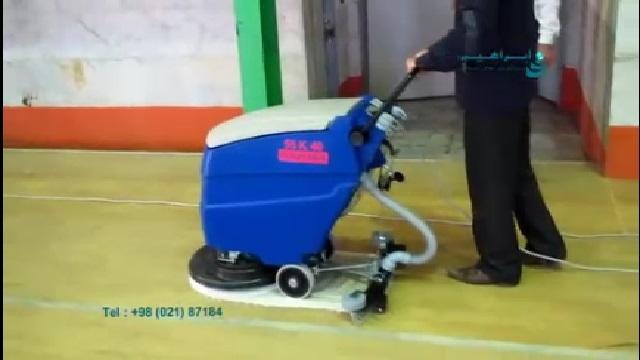 استفاده از اسکرابر در نظافت سالن ورزشی  - Use of scrubber in sports salon cleaning