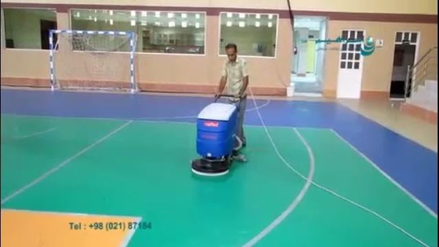 نظافت سالن ورزشی با اسکرابر صنعتی  - cleaning sports Complex with scrubber