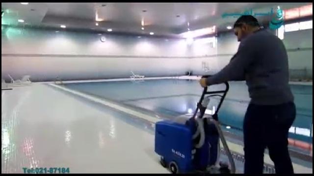 نظافت محیط استخر با اسکرابر صنعتی  - cleaning pool area with scrubber