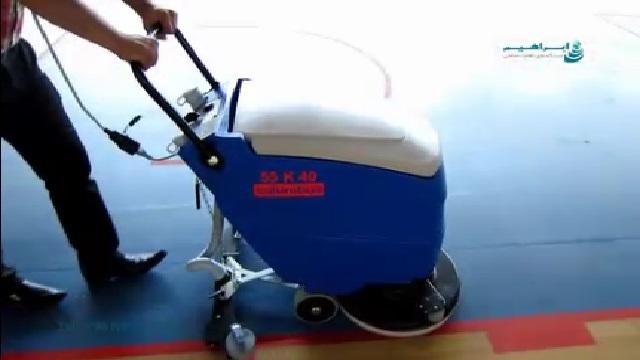 شستشوی سالن ورزشی به وسیله اسکرابر  - Wash gym by scrubber