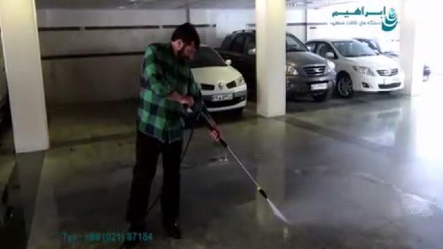 نظافت پارکینگ و خودرو با واترجت  - car washing by high pressure cleaner