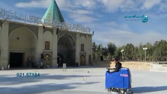 زمین شوی محوطه اماکن مذهبی  -  cleaning the area of religious places by scrubber-drier