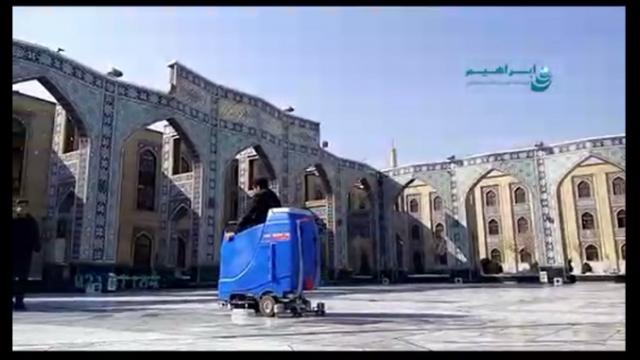 شستشو اماکن مذهبی با کف شوی صنعتی  - Washing religious sites with industrial scrubber