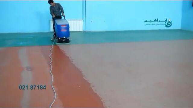 شستشوی کف سالن ورزشی بوسیله اسکرابر  - cleaning the floor of sports hall by scrubber drier