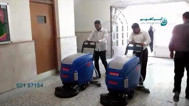 نظافت و شستشوی راهروی فرهنگسرا با استفاده از اسکرابر  - Cleaning and washing cultural corridor using a scrubber