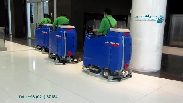 مزایای نظافت مجتمع تجاری با اسکرابر  - Benefits of cleaning commercial places with scrubber