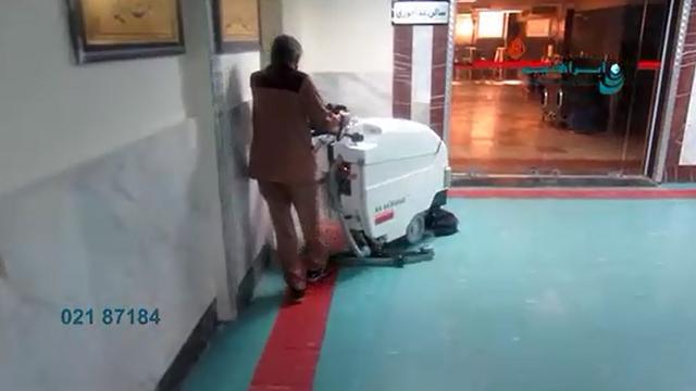 شستشوی کف بیمارستان با اسکرابر بیمارستانی  - cleaning hospital with floor scrubbers