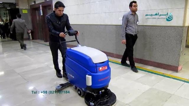 اسکرابر و کاربرد آن جهت شستشوی سطوح کف مراکز درمانی  - scrubber dryer and its usage in cleaning the surface in health center