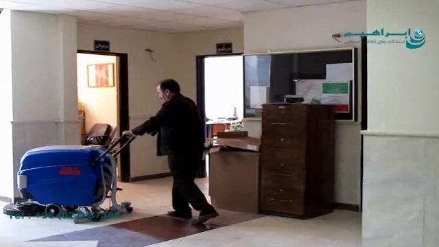 کف شوی مناسب شستشوی کف مراکز آموزشی  - suitable scrubber for washing floors of educational centers