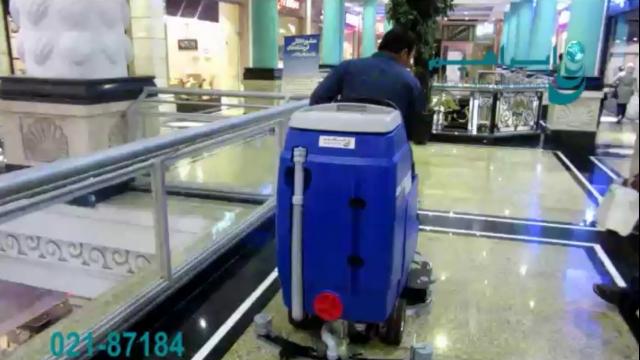 شستشوی کف مجتمع تجاری با کفشوی خودرویی  - cleaning the floor in shopping mall with scrubber