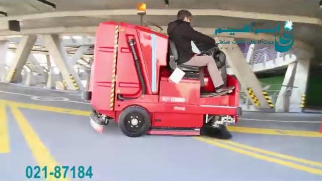 نظافت پارکینگ مجتمع تجاری با سوییپر اسکرابر  - sweeper scrubber for paking