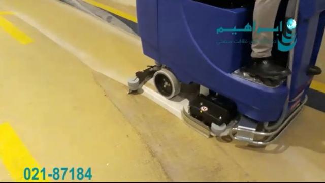 شستشوی عمیق کف پارکینگ با دستگاه اسکرابر صنعتی  - scrubber dryer for parking - use chemical solution