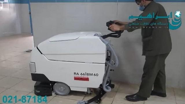 شستشوی بهینه کف در بیمارستانها با اسکرابر بیمارستانی  - Optimizing the cleaning process in hospitals with hospital scrubber