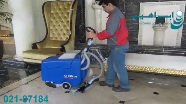 شستشوی کف لابی مجتمع مسکونی با اسکرابر  - Wash the lobby floor of a residential complex with a scrubber