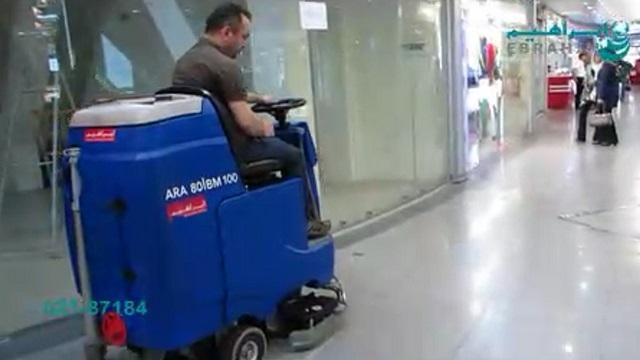 اسکرابر مراکز تجاری   - scrubber - commercial area