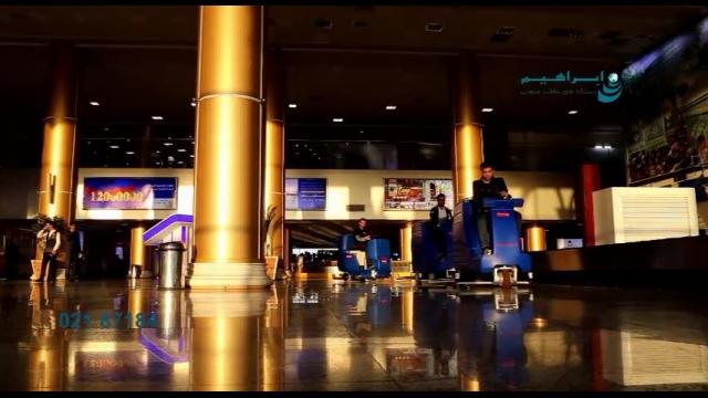 کفشوی سرنشین دار، مناسب شستشوی کف سالن های فرودگاه  - floor scrubber - airport