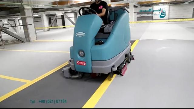 کفشوی سخت کار مناسب شستشوی اپوکسی پارکینگ  - floor scrubber for epoxy cleaning in paking lots