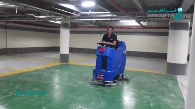 شست و شوی پارکینگ های طبقاتی با دستگاه اسکرابر صنعتی   - washing parking lots with industrial floor scrubber