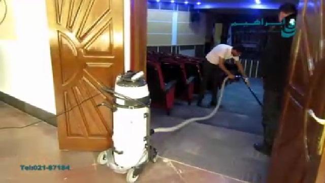 نظافت سالن همایش با جاروبرقی  - Cleaning Conference Hall by Vacuum Cleaner
