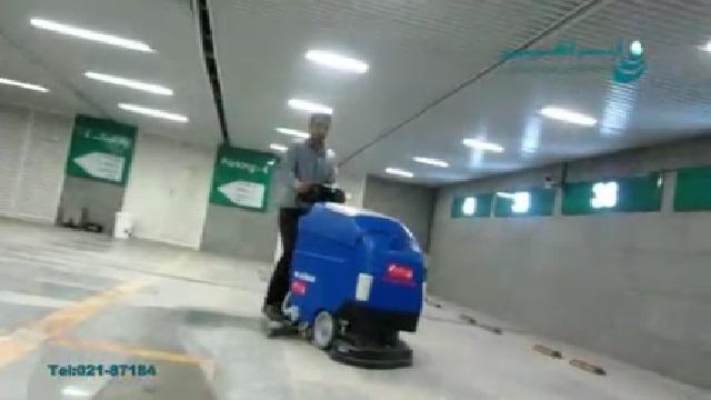 شستن سطح پارکینگ با اسکرابر  - Washing Parking with Scrubber