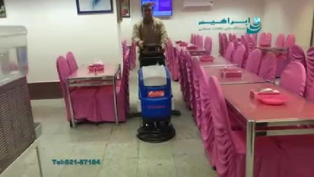 شستن سالن غذا خوری با اسکرابر  - Wash Restaurant by Scrubber