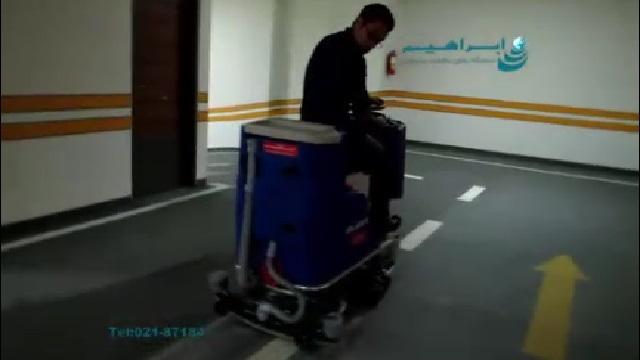 شستشوی سطح پارکینگ با اسکرابر  - Wash Parking With Scrubber