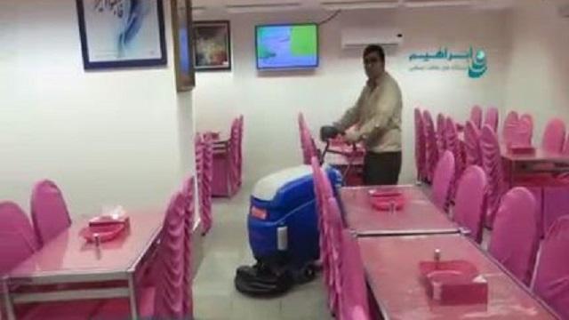 اسکرابر رستوران  - Scrubber Restaurant