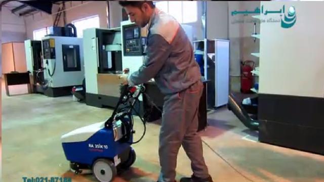 شستشوی کف کارگاه نیمه صنعتی با اسکرابر  - Floor semi-industrial plant with scrubbers