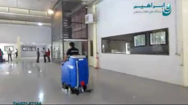 نظافت سالن صنایع با اسکرابر  - Cleaning Industrial Hall with Scrubber