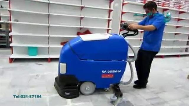 شستشوی سطوح با اسکرابر  - Wash Surfaces with Scrubber