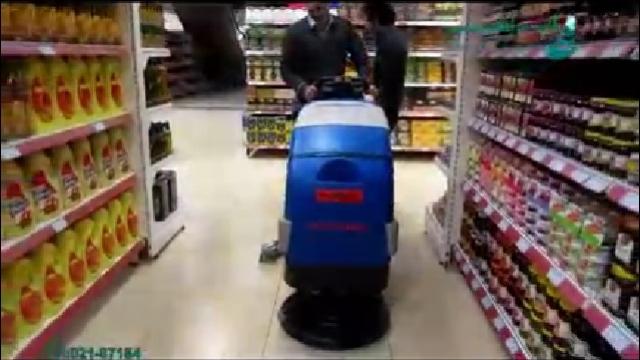 اسکرابر فروشگاه مواد غذایی  - Scrubber Grocery Store