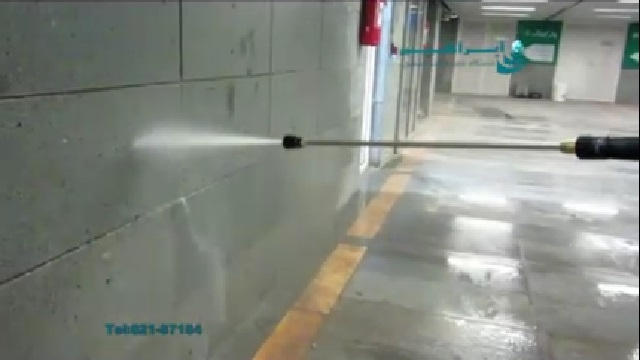 شستن سطوح کف و دیوار با واترجت  - Floor and Wall Surfaces High Pressure