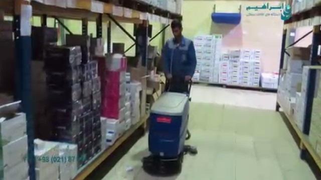 استفاده از دستگاه اسکرابر کابلی برای شستشوی کف انبار  - use a cable scrubber dryer  for warehouse