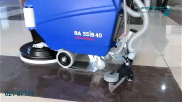 کفشویی درمانگاه با اسکرابر دستی  - Clinic washing with manual scrubber
