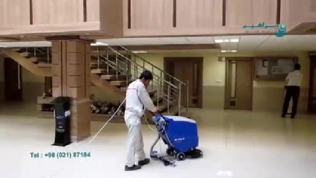 نظافت لابی اماکن اداری با اسکرابر  - Cleaning Lobby of the Offices with Scrubber