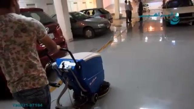 شستشوی کفپوش پارکینگ بوسیله اسکرابر برقی  - cleaning the floor of Parking by cable scrubbers
